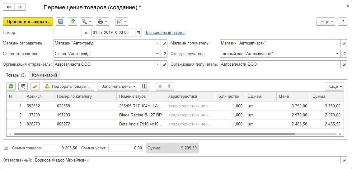 1С ДНР, 1С Донецк, Перемещение товаров (создание)