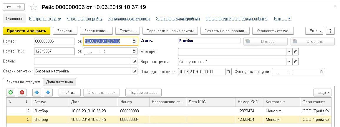 1С ДНР, 1С Донецк, Рейс