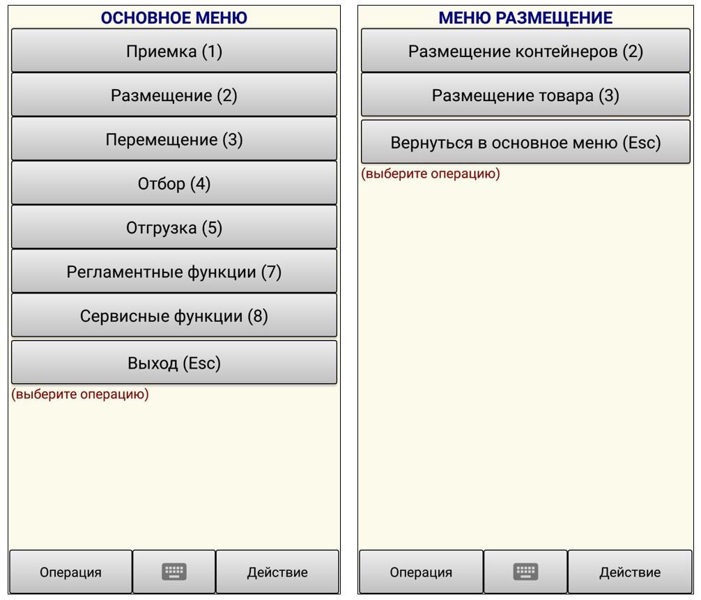 1С ДНР, 1С Донецк, Основное меню, Меню размещение