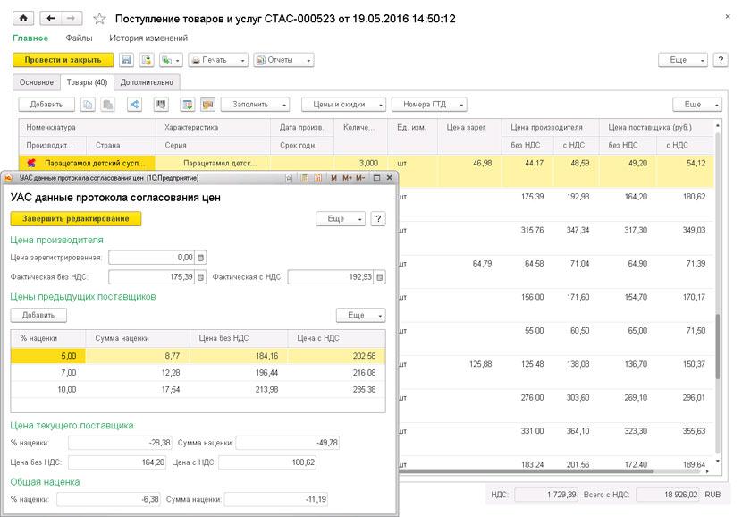 1С ДНР, 1С Донецк, Поступление товаров и услуг, УАС данные протокола согласования цен