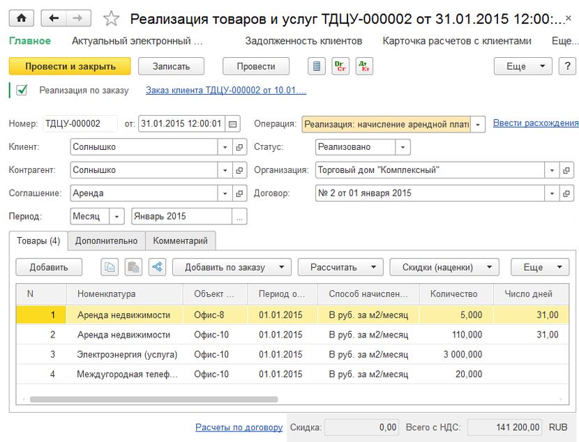 1С ДНР, 1С Донецк, Реализация товаров и услуг