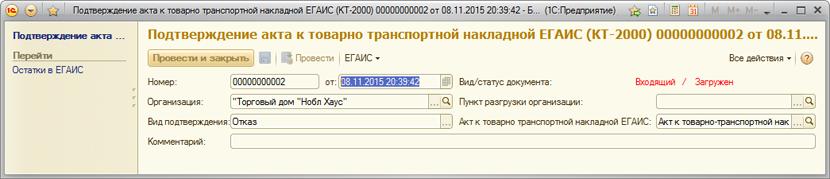 1С ДНР, 1С Донецк, Подтверждение акта к товарно-транспортной накладной ЕГАИС