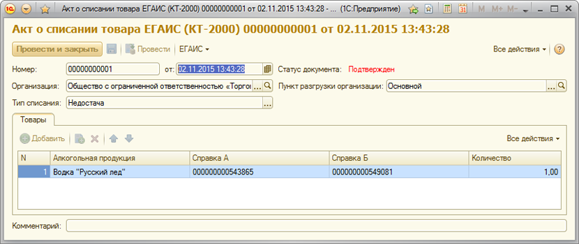 1С ДНР, 1С Донецк, Акт о списании товара ЕГАИС