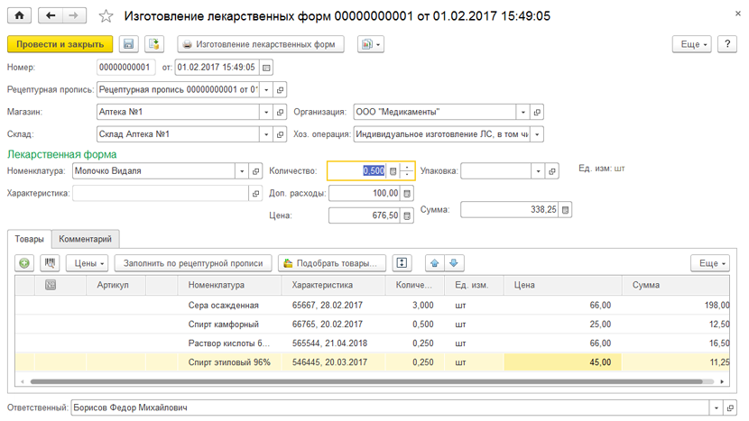 1С ДНР, 1С Донецк, Изготовление лекарственных форм
