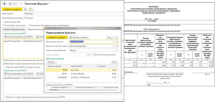 1С ДНР, 1С Донецк, Розничная (Вид цен), Протокол согласования цен поставки лекарственных препаратов