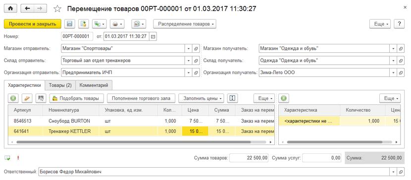 1С ДНР, 1С Донецк, Перемещение товаров