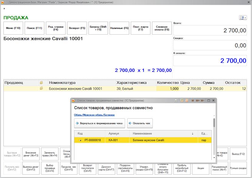 1С ДНР, 1С Донецк, Продажа, Список товаров, продаваемых совместно