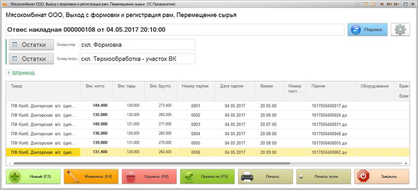 1С ДНР, 1С Донецк, Выход с формовки и регистрация рам, Перемещение сырья