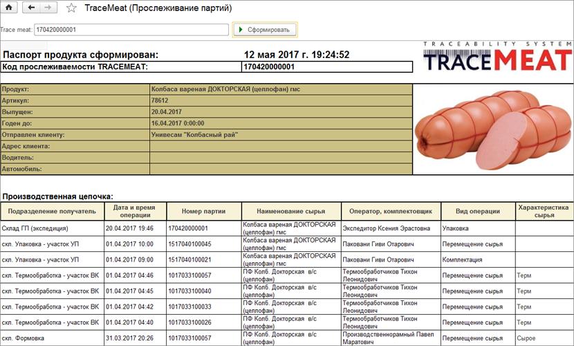 1С ДНР, 1С Донецк, Паспорт продукта
