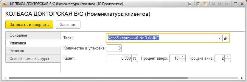 1С ДНР, 1С Донецк, Номенклатура клиентов