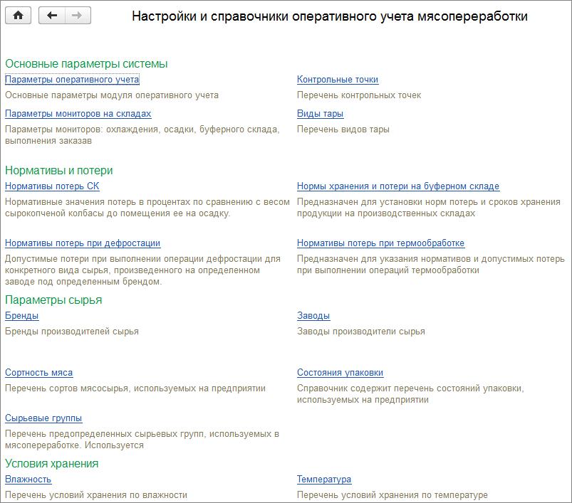1С ДНР, 1С Донецк, Настройки и справочники оперативного учета мясопереработки