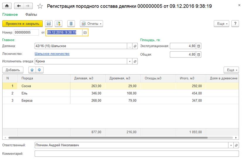 1С ДНР, 1С Донецк, Регистрация природного состава делянки