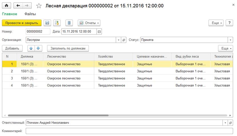 1С ДНР, 1С Донецк, Лесная декларация