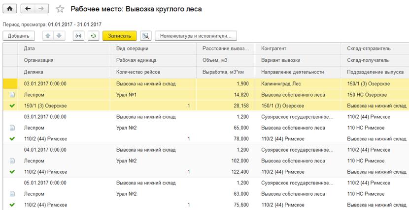 1С ДНР, 1С Донецк, Рабочее место: Вывозка круглого леса