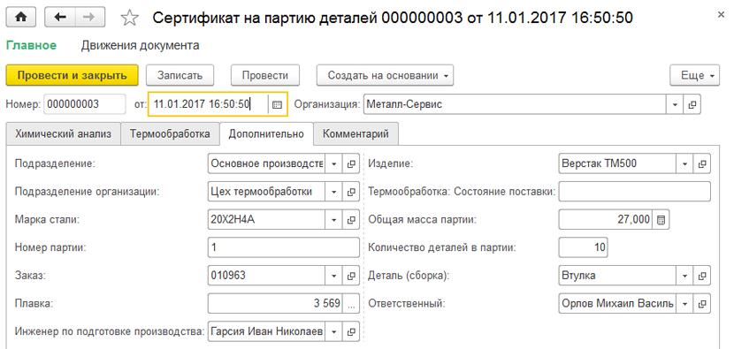 1С ДНР, 1С Донецк, Сертификат на партию деталей