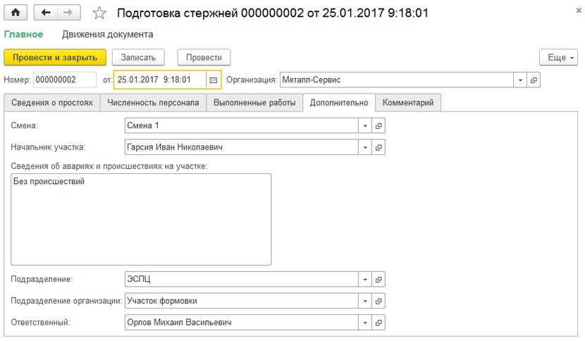 1С ДНР, 1С Донецк, Подготовка стержней
