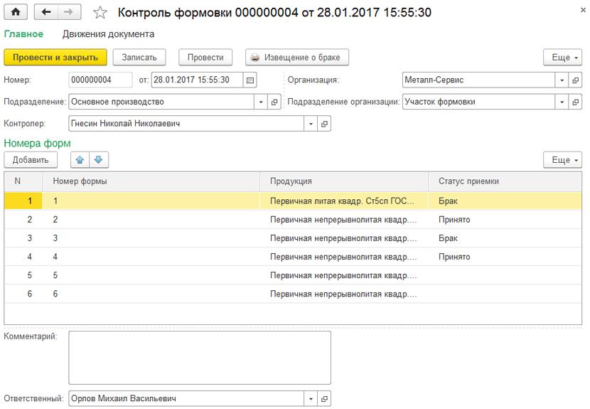 1С ДНР, 1С Донецк, Контроль формовки