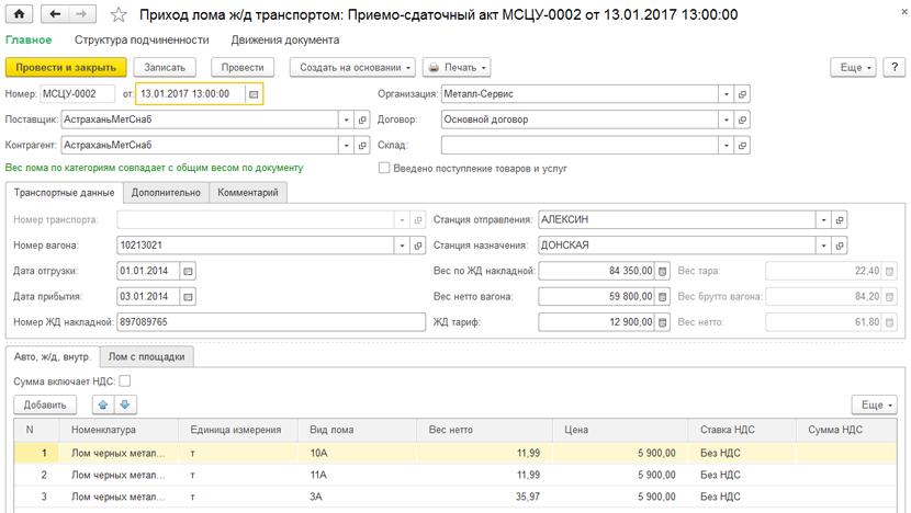 1С ДНР, 1С Донецк, Приход лома ж/д транспортном, Приемо-сдаточный акт МСЦУ-0032