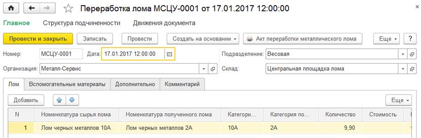 1С ДНР, 1С Донецк, Переработка лома МСЦУ-0001