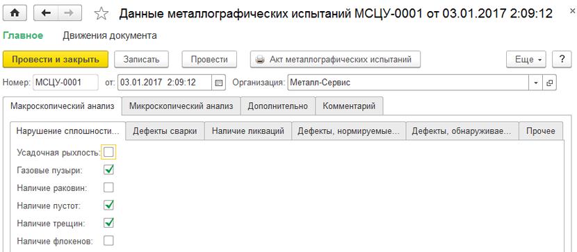 1С ДНР, 1С Донецк, Данные металлографических испытаний МСЦУ-0001