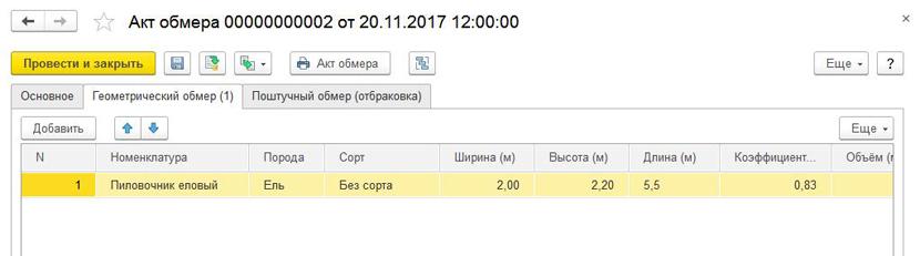 1С ДНР, 1С Донецк, Акт обмера