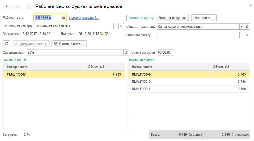 1С ДНР, 1С Донецк, Рабочее место: Сушка пиломатериалов
