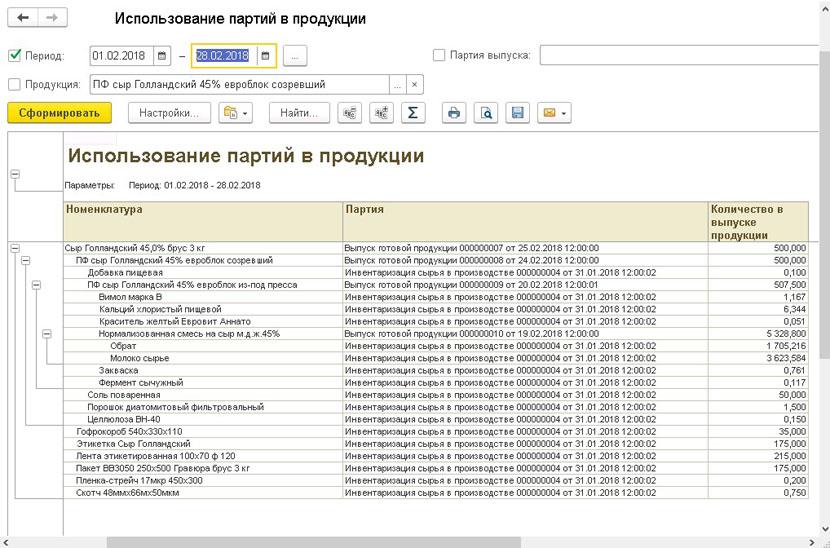 1С ДНР, 1С Донецк, Использование партий в продукции