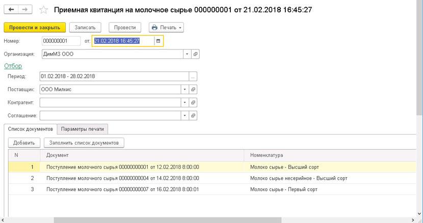 1С ДНР, 1С Донецк, Приемная квитанция на молочное сырье