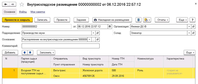 1С ДНР, 1С Донецк, Внутрискладское размещение
