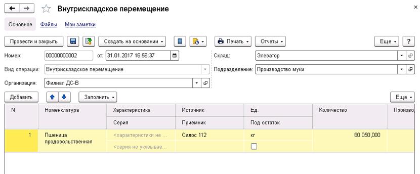 1С ДНР, 1С Донецк, Внутрискладское перемещение