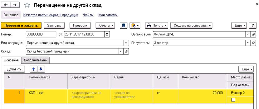 1С ДНР, 1С Донецк, Перемещение на другой склад