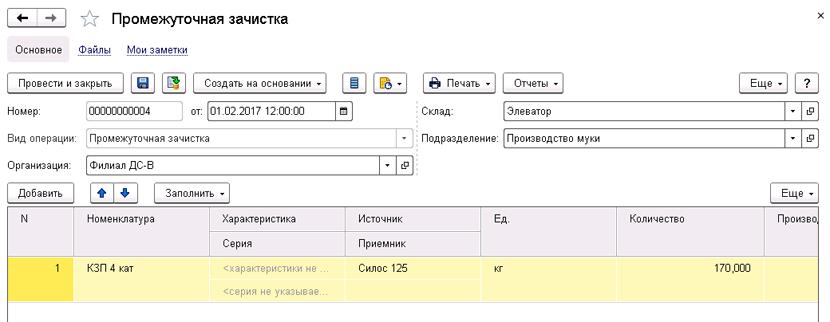 1С ДНР, 1С Донецк, Промежуточная зачистка