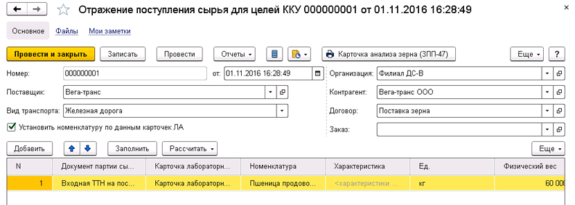 1С ДНР, 1С Донецк, Отражение поступления сырья для целей ККУ