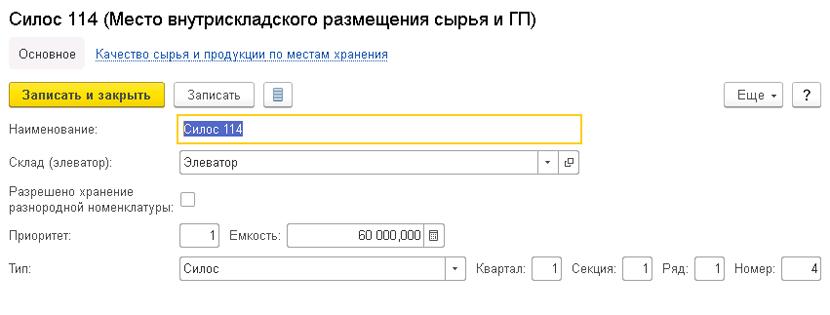 1С ДНР, 1С Донецк, Место внутрискладского размещения сырья и ГП