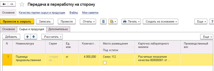 1С ДНР, 1С Донецк, Передача в переработку на сторону