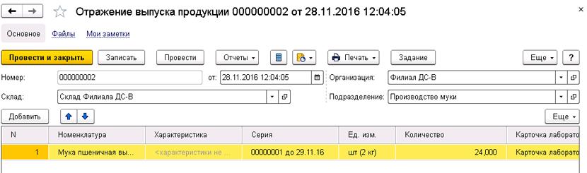 1С ДНР, 1С Донецк, Отражение выпуска продукции