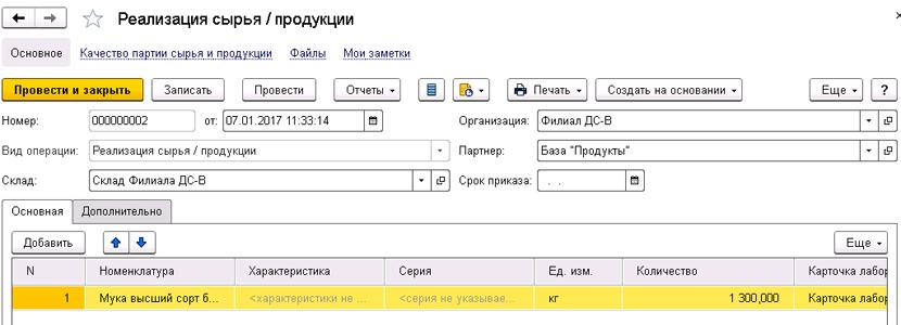 1С ДНР, 1С Донецк, Реализация сырья/продукции