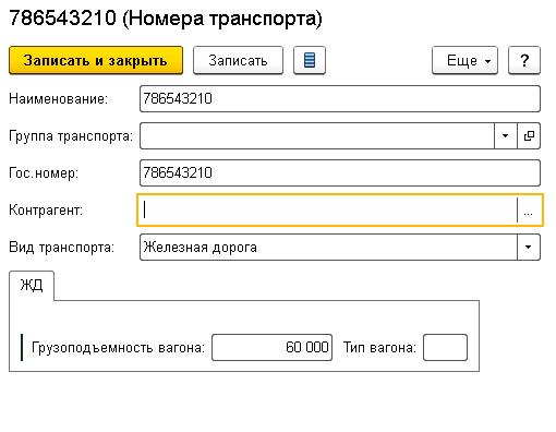 1С ДНР, 1С Донецк, Номера транспорта
