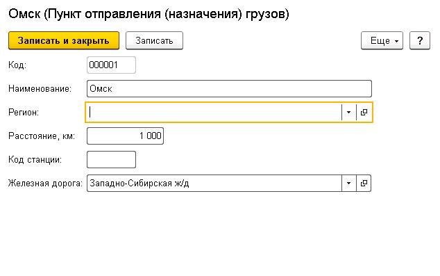 1С ДНР, 1С Донецк, Пункт отправления (назначения) грузов)