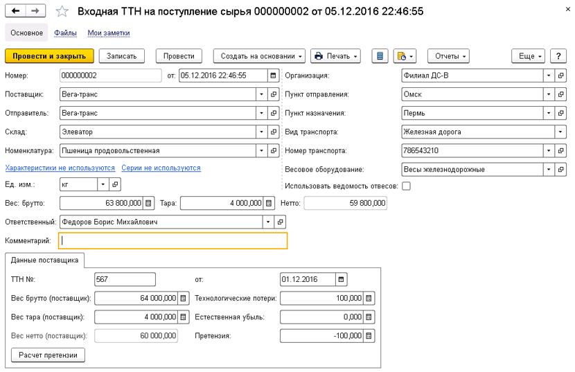 1С ДНР, 1С Донецк, Входная ТТН на поступление сырья