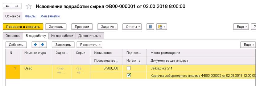 1С ДНР, 1С Донецк, Исполнение подработки сырья
