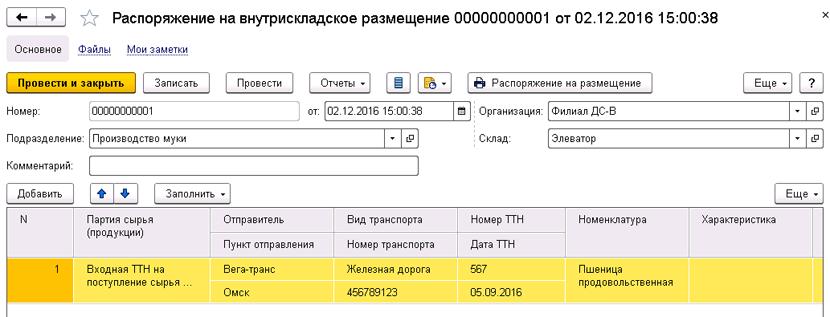 1С ДНР, 1С Донецк, Распоряжение на внутрискладское размещение
