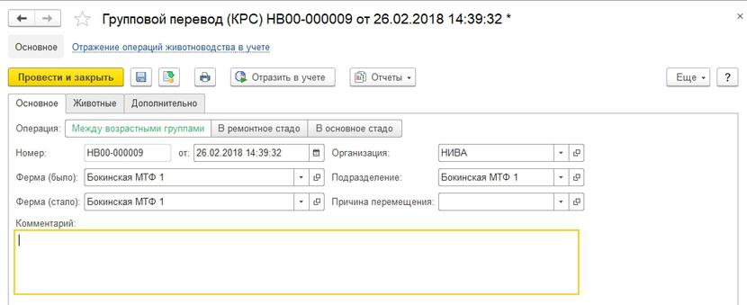 1С ДНР, 1С Донецк, Групповой перевод (КРС)