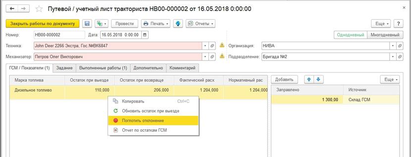 1С ДНР, 1С Донецк, Путевой/Учетный лист тракториста