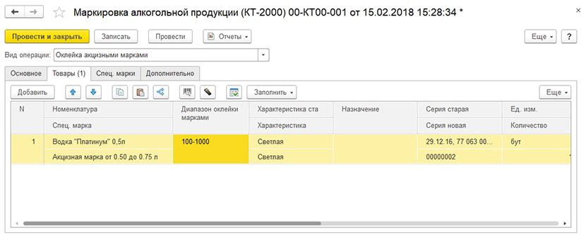 1С ДНР, 1С Донецк, Маркировка алкогольной продукции