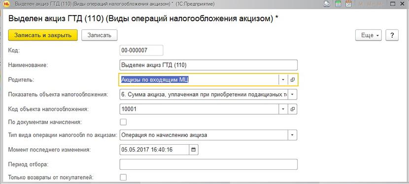 1С ДНР, 1С Донецк, Виды операций налогообложения акцизом
