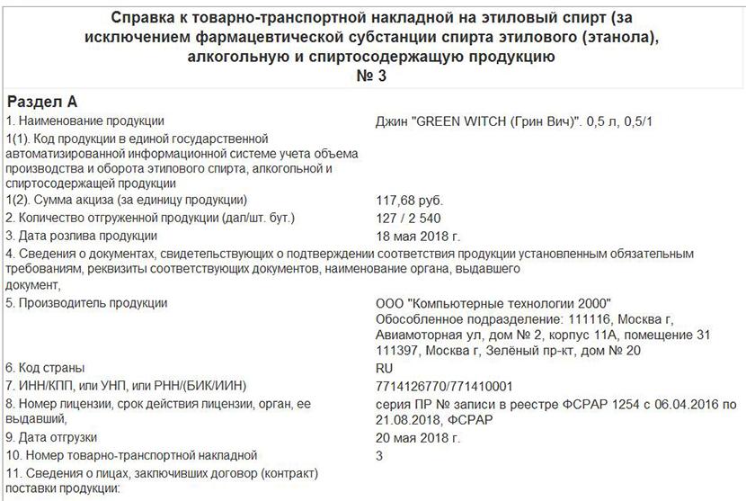 1С ДНР, 1С Донецк, Справка к товарно-транспортной накладной на этиловый спирт