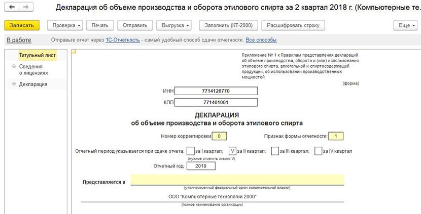 1С ДНР, 1С Донецк, Декларация об объеме производства и оборота этилового спирта