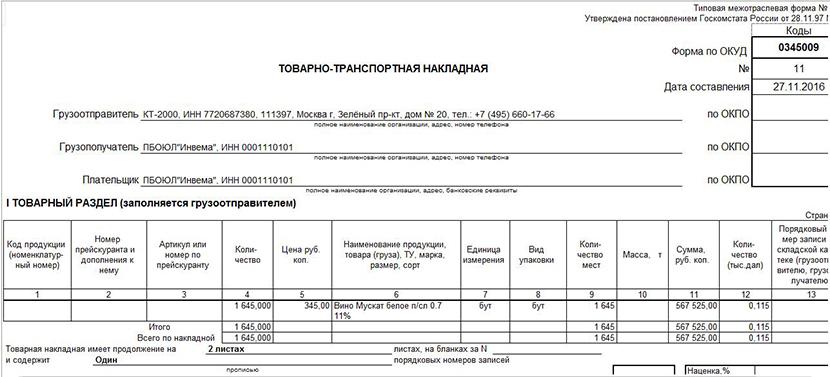 1С ДНР, 1С Донецк, Товарно-транспортная накладная