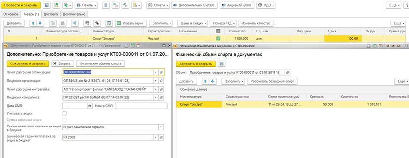 1С ДНР, 1С Донецк, Приобретение товаров и услуг, Физический объем спирта в документах